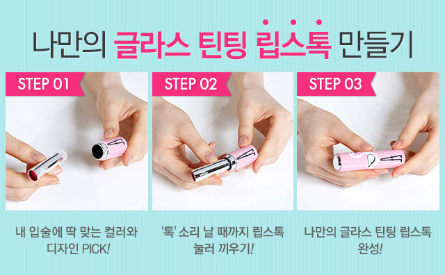 Image of Etude House Dear My Glass Tinting Lips Talk How To