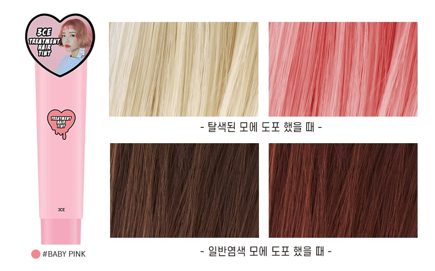 Image of 3ce treatment hair tint - Baby Pink swatch Before After