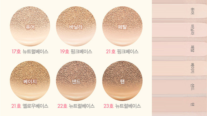 Image of Etude House Any Cushion All Day Perfect swatches