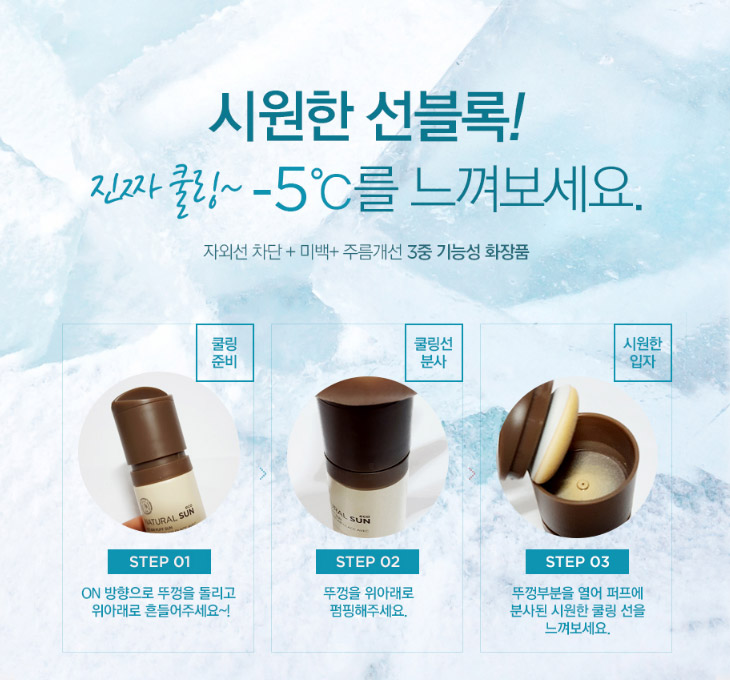 The Face Shop Eco Natural Sun Ice Air Puff Sun Review